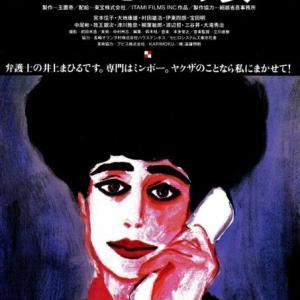 伊丹監督映画フル「ミンボーの女」・・・映画館で観たの思い出すなぁ