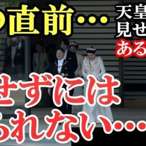 海外の反応 日本に感動!!天皇陛下ご即位祝賀パレードのまさかの光景に世界がハッとした決定的瞬間!!外国人も思わず涙「世界最古の王朝に幸あれ!!