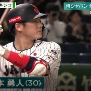 2019年11月13日 プロ野球ニュース.  侍ジャパン今日のハイライト. 世界野球プレミア12