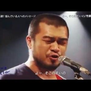 竹原ピストル /よー、そこの若いの (Short Ver.)