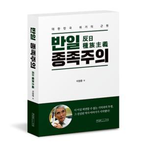 【韓国情勢】日本語訳「反日種族主義」1ページ目からぶったまげ!