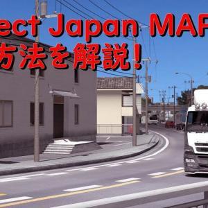 【Project Japan】リアル過ぎる日本マップを三菱ふそうの大型トラックで走ってみた【アフロマスク】