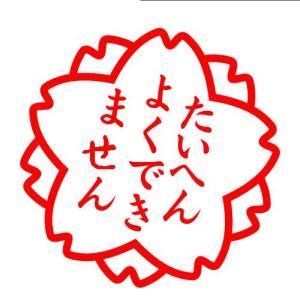 「核のごみ」最終処分場 北海道寿都町が応募を検討(20/08/13)