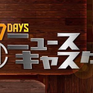 新・情報7daysニュースキャスター 2020年10月17日 FULL SHOW HD