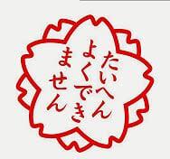 関東甲信の梅雨入りのタイミングはいつ?