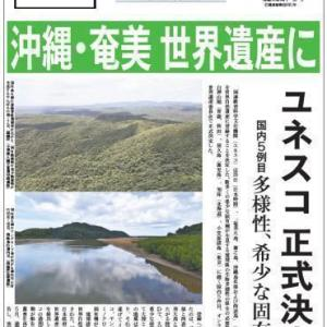 奄美などユネスコ「世界自然遺産」登録決定(2021年7月27日放送より)