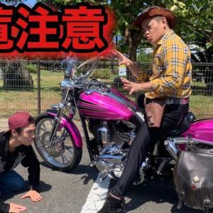 【コラボ】愛車でツーリング with ハンバーグ師匠