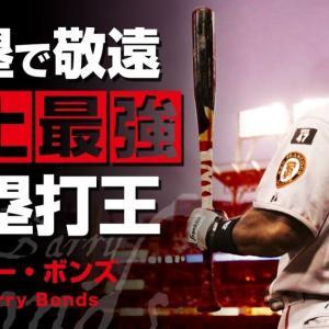 【海外の反応】伝説の本塁打王バリー・ボンズが大谷翔平と対戦したら?!プロ野球ニュース