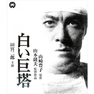 やっぱぁー財前五郎 は 田宮二郎の・・・映画「白い巨塔」やねぇ