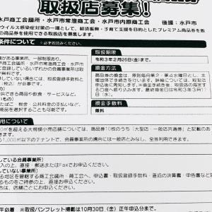 みとちゃんのプレミアム商品券延長!!