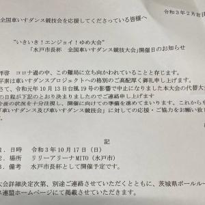 水戸市長杯 全国車いすダンス競技大会