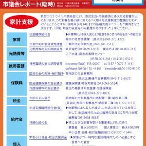 【新型コロナ】 主な家計支援メニュー