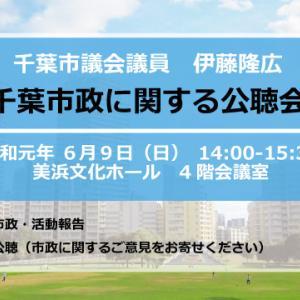 6月9日(日)千葉市政に関する公聴会を開催します