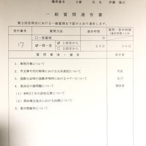 千葉市議会 令和元年第二回定例会で一般質問します