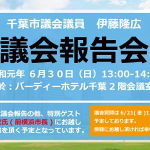 「6/30 13:00~ 議会報告会」を開催いたします