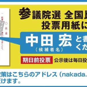 比例代表 は 中田宏 候補へご支援お願い致します。