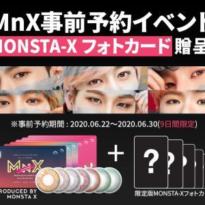 MONSTA X フォトカード贈呈!  事前予約開始!