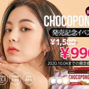 NEW Chocopong発売記念SALE!