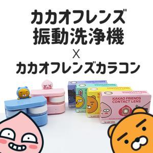 【♥新商品紹介♥】可愛すぎる〝カカオレンズ〟から出た振動洗浄機!!!!?