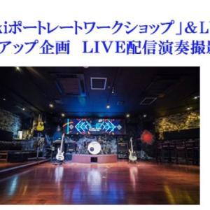 今Dokiポートレート 〜ライブ撮影やるよ〜