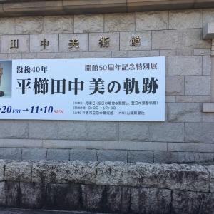 田中美術館 開館50周年