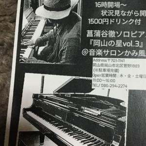 ジャズピアノコンサート決定