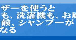 大阪都構想の闇