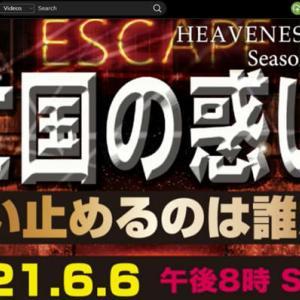 HEAVENESE6/6