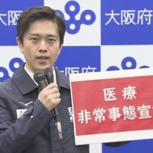吉村知事はなぜ意図的に陽性者を増やすのか?