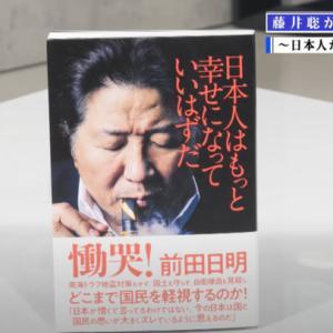 元プロレスラー前田日明が凄い