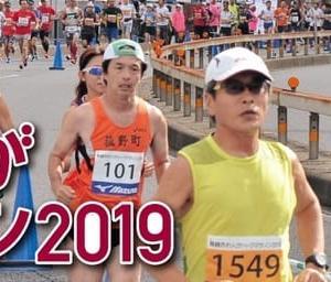 気合いだ!明日(10/14)、舞鶴赤れんがハーフマラソン2019に参戦しますyo!