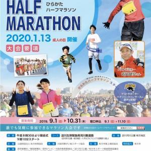 第43回新春走ろうかい -ひらかたハーフマラソン- レース内容結果 編…