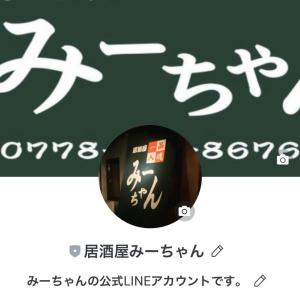 みーちゃん公式LINEアカウント