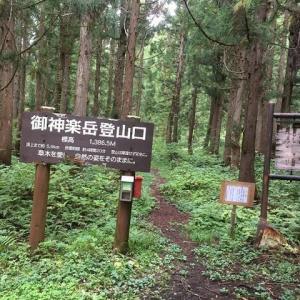 御神楽岳は福島から