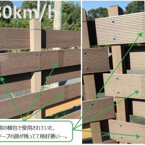 DIYでフェンスを作る その6 (作業日:2016/11/5)