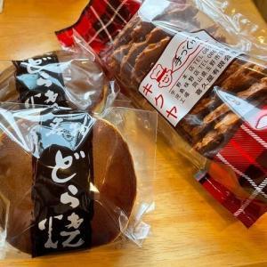 「御菓子司 喜久屋」の「どら焼き」と「アーモンドサブレ」を買ってきました。