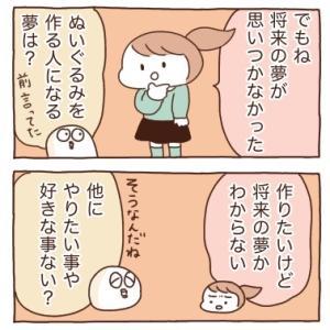 将来の夢がわからない【4コマ漫画2本】
