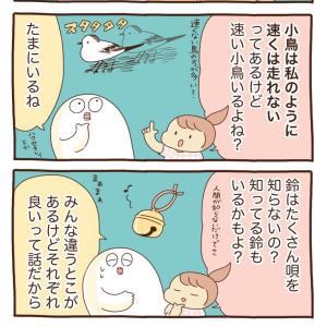 私も小鳥も鈴も【4コマ漫画2本】