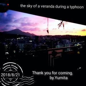 台 風 時 の 夕 暮 れ 空 か ら ・ ・ ・