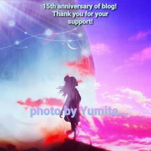 。+**・☆。**・.   ブログ15周年anniversary    .・**。☆・**+。  ☆2006'~2021'~ 4/25 now☆