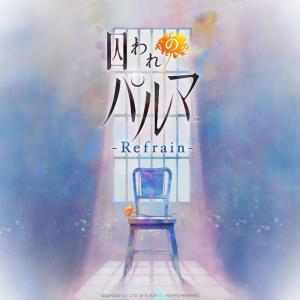 【囚われのパルマシリーズ】感想:1作目を経てRefrain 突入にあたっての経過報告1