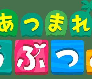 【あつまれどうぶつの森】島生活日記:7日目〜9日目