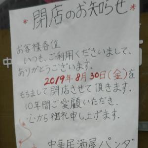 中華居酒屋 熊猫 @ 蔵前
