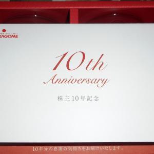 カゴメの株主10年記念品到着と本日の売り買い