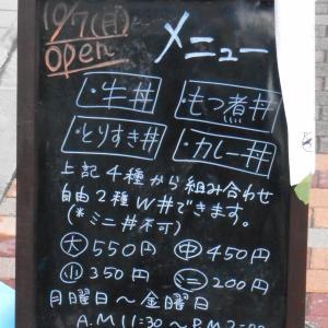 楽亀 @ 入谷