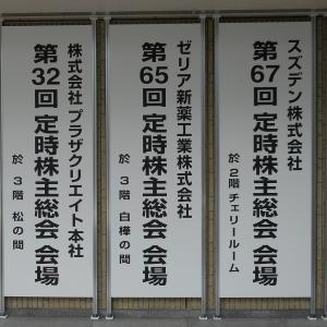 株主総会雑感(プラザクリエイト本社・7502)