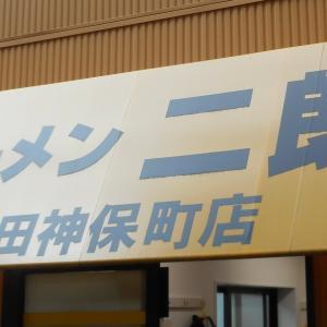 ラーメン二郎 @ 神保町