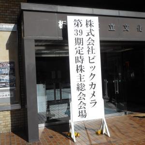 株主総会雑感(ビックカメラ・3048)