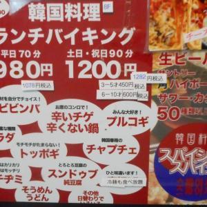 スパイシースパイシー @ 渋谷