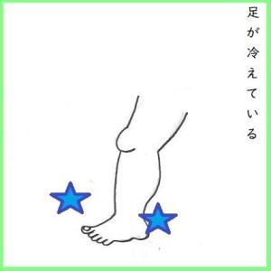 【足先を温めるお灸を研究中の鍼灸師】まだ検証中です